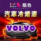 VOLVO 富豪汽車專用,酷色汽車冷烤漆,各式車色均可訂製,車漆烤漆修補,專業冷烤漆,400ML