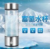 水素杯康仁泉富氫水素水杯小分子團電解弱堿性機日本水素杯便攜養生杯  走心小賣場