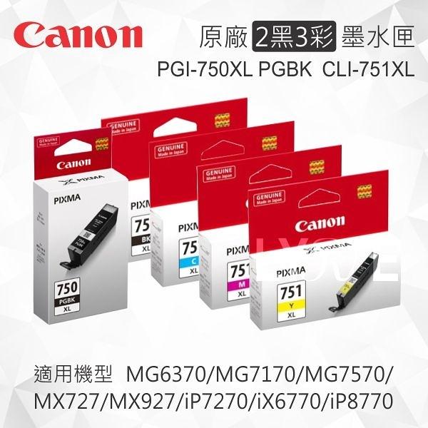 【2黑+3彩】CANON PGI-750XL CLI-751XL 原廠XL容量墨水匣 適用 MG6370/MG7170/MG7570/MX727/MX927/iP7270/iX6770/iP8770
