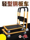 平板車推貨車搬運車家用小推車拉貨車手推車四輪折疊拖車靜音便捷 LX