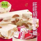 招福牛軋糖(320g/盒)
