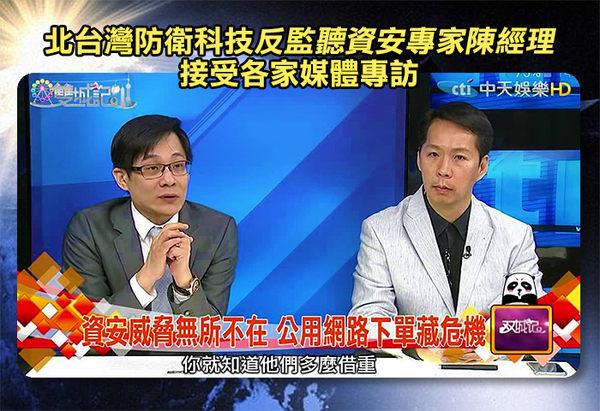 【北台灣防衛科技】專業資安專家反針孔檢測服務反監聽檢測服務反GPS追蹤器檢測服務