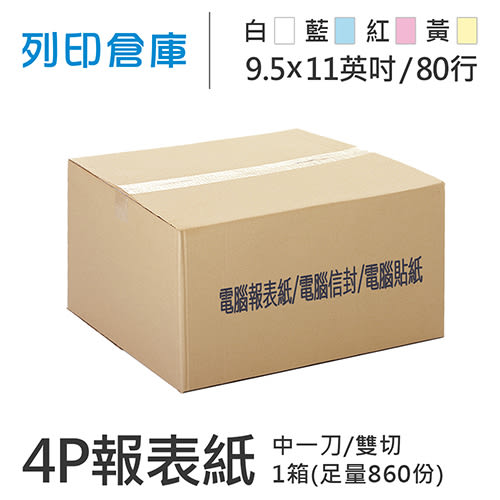 【電腦連續報表紙】80行 9.5*11*4P 白藍紅黃 / 雙切 / 中一刀 / 超值組1箱 (足量860份)