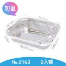 2入鋁箔加蓋方盒NO.2163_鋁箔容器/免洗餐具