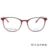 P+US 眼鏡 PR1789B (紅) 薄鋼 彈性鏡腳 近視眼鏡 久必大眼鏡
