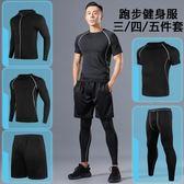 健身服男運動套裝短袖速干緊身衣晨跑步籃球服健身房訓練服秋 年終尾牙特惠