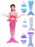 美人魚衣服服裝魚尾公主裙游泳衣女童女孩魚尾巴兒童泳衣套裝寶寶 童趣屋