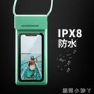 手機防水袋潛水套溫泉水下拍照觸屏通用手機袋保護殼騎手蘋果華為 蘿莉小腳丫
