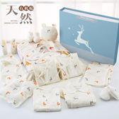 夏季新款新生兒衣服嬰兒用品0-3個月初剛出生套盒套裝 QQ923『優童屋』