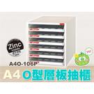 樹德 O型開放式資料櫃6抽 A4O-106P (檔案櫃/文件櫃/公文櫃/收納櫃/效率櫃)