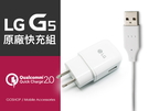 LG G5 旅充組 9.0V 充電器 + Type-C 傳輸線 H860 9V 快充 電線 電腦線