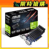 【ASUS 華碩】GT730-SL-2G-BRK-V2 顯示卡