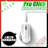 [ PCPARTY ] 登錄送禮 雷蛇 Razer Pro Click Humanscale® 三模 文書 商務靜音滑鼠 白