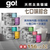 【毛麻吉寵物舖】Go! 天然主食貓罐-七口味-156g-12件組 主食罐/濕食
