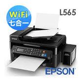 EPSON L565 有線網路/Wifi/傳真七合一原廠連續供墨傳真複合機全新原廠未拆封)(含稅含運) **原廠配送**
