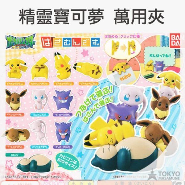 【東京正宗】 日本 Pokémon 神奇寶貝 精靈寶可夢 皮卡丘 萬用夾 扭蛋 轉蛋 全11種 隨機出貨 不挑款