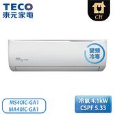 [TECO 東元]7-9坪 GA1系列 精品變頻R32冷媒冷專空調 MS40IC-GA1/MA40IC-GA1