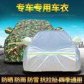車罩專用於吉利帝豪gsgl博越遠景X6x3汽車車衣車罩防曬防雨通用隔熱 雙十二特惠