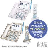 日本代購 空運 2019新款 Panasonic 國際牌 VE-GZ72DL 家用電話 子母機 自動錄音 停電通話