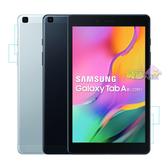 Samsung Galaxy Tab A (2019) 8吋 ◤0利率,送8吋保護套◢ 平板 T295 LTE版