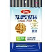 美味田~特濃乳酪絲(經典原味)60公克/包 ×3包~奶素、高鈣~