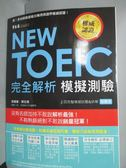 【書寶二手書T4/語言學習_WFC】NEW TOEIC模擬測驗:完全解析(詳解+試題)_賴世雄_附光碟