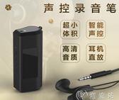 錄音筆微型錄音筆專業高清降噪遠程微型超小長待機隔墻聽音器迷你防隱形正品 99免運 CY潮流站 Igo