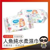 現貨 奈森克林 純水濕紙巾 濕巾 美人魚濕紙巾 附蓋 30張 歐文購物