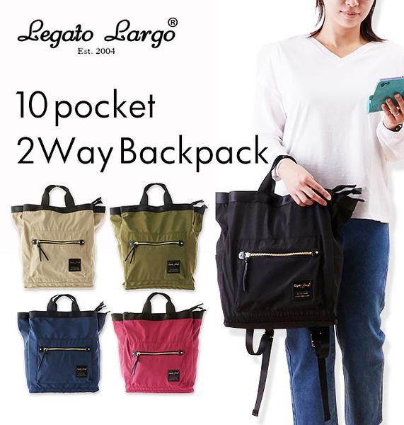 日本高質感Legato Largo 2WAY 10格後背包/手提包 3色可選 【JE精品美妝】