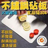 食品級純正304不銹鋼砧板【HU033】大號賣場 抗菌砧板 不鏽鋼 切菜板 加厚 防黴 不掉屑 SGS認證