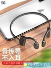 藍芽耳機 不入耳無線藍芽耳機雙耳運動跑步...