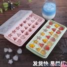 熱賣製冰盒 創意網紅冰箱制冰盒冷飲品小冰格子速凍器冰塊模具帶蓋家用商用 coco