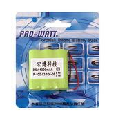 PRO-WATT P-100 副廠無線電話電池 3.6V 1300mAh 萬用接頭