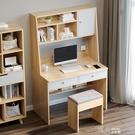 電腦桌 小戶型書桌書架一體桌學習桌中學生桌全套桌椅組合初中生 YYX 【全館免運】