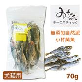 [寵樂子]《日本Michi》無添加自然派 - 小竹莢魚 70g / 犬貓用 / 寵物零食