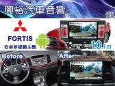 【專車專款】07~16年三菱 FORTIS 專用10.1吋觸控螢幕安卓多媒體主機*藍芽+導航+安卓
