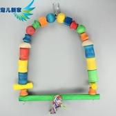 鳥玩具 鸚鵡玩具 秋千  天然玩具 鳥籠配件 鸚鵡用品T237 ☸mousika