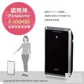 日本代購 一年保 Panasonic 國際牌 F-PXP55 加濕 空氣清淨機 13坪 黑