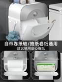 衛生紙盒衛生間紙巾盒置物架