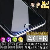 MJ-【優質好貼】ACER LIQUID Z330 Z530--9H螢幕鋼化膜 玻璃保護貼 (非滿版)