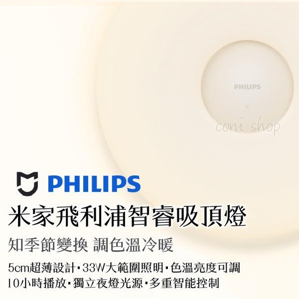 【coni shop】米家飛利浦智睿吸頂燈 APP控制 小米吸頂燈 米家吸頂燈 遙控 夜燈 遙控燈
