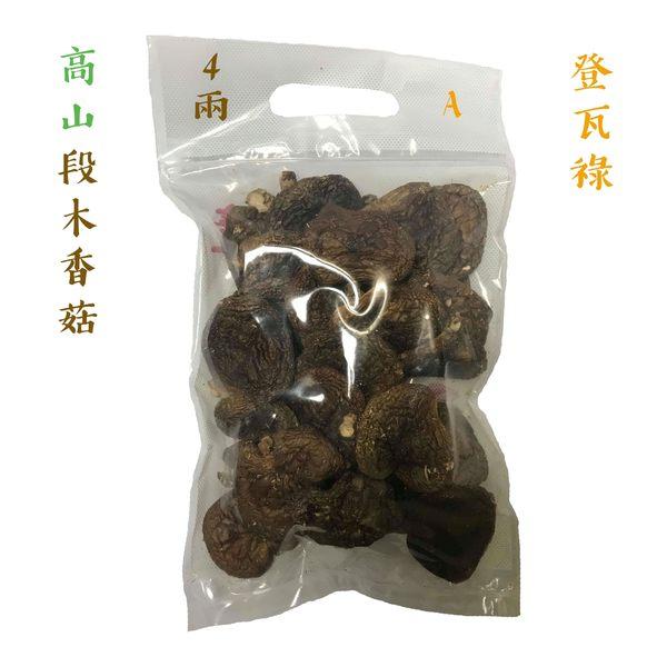 【拉拉山段木香菇】自產自銷.高山段木香菇.A級.四兩.自家栽種.登瓦祿農特產品