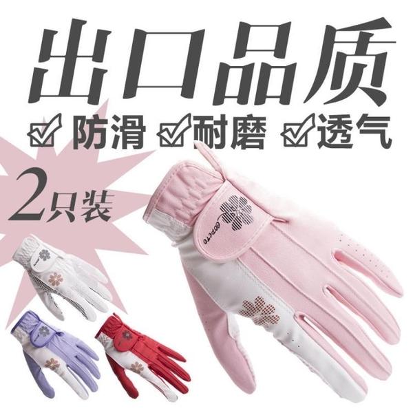 出口高爾夫手套女款 雙手 防滑顆粒耐磨透氣四季款 快速出貨
