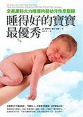 (二手書)睡得好的寶寶最優秀:全美產科大力推廣的嬰幼兒作息聖經