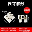 接線端子台筒燈具對接頭排柱電工連接利器迷你2P  【快速出貨】