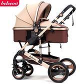 belecoo貝麗可高景觀嬰兒推車可坐躺摺疊雙向四輪避震寶寶手推車igo『櫻花小屋』