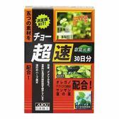 日本味王 窈窕元素(90粒/盒)