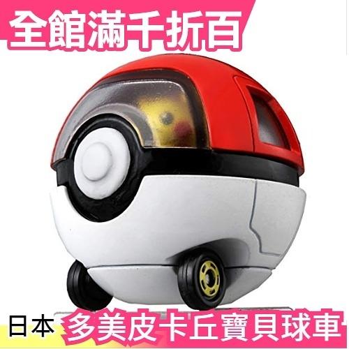 日本 Takara Tomy Tomica 多美車 R10 皮卡丘 寶貝球 可乘坐 神奇寶貝 寶可夢 小汽車【小福部屋】