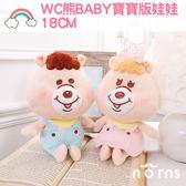 【WC熊BABY寶寶版娃娃 18CM】Norns 正版 kumatan kuma糖 玩偶 圍兜兜 療育系