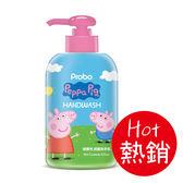 兒童 /【博寶兒】抑菌三效洗手乳 /300ml -佩佩豬